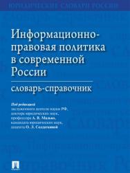Информационно-правовая политика в современной России : словарь-справочник ISBN 978-5-392-28420-7