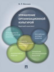 Управление организационной культурой. Краткий конспект : учебное пособие ISBN 978-5-392-28432-0