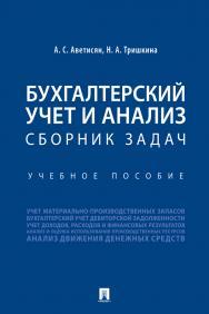 Бухгалтерский учет и анализ. Сборник задач : учебное пособие ISBN 978-5-392-28440-5