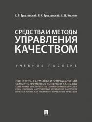 Средства и методы управления качеством : учебное пособие ISBN 978-5-392-28446-7