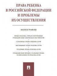 Права ребенка в РФ и проблемы их осуществления : монография ISBN 978-5-392-28448-1