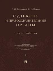 Судебные и правоохранительные органы : курс лекций : в 2 т. Т. 1. Судоустройство ISBN 978-5-392-28455-9