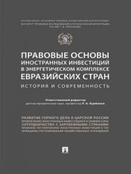 Правовые основы иностранных инвестиций в энергетическом комплексе евразийских стран: история и современность : монография ISBN 978-5-392-28462-7