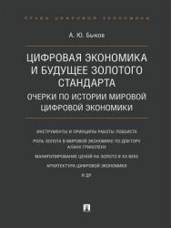 Цифровая экономика и будущее золотого стандарта. Очерки по истории мировой цифровой экономики ISBN 978-5-392-28795-6