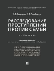 Расследование преступлений против семьи : монография ISBN 978-5-392-28812-0