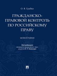 Гражданско-правовой контроль по российскому праву : монография ISBN 978-5-392-28814-4