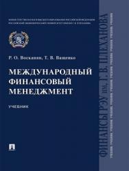 Международный финансовый менеджмент : учебник ISBN 978-5-392-28832-8