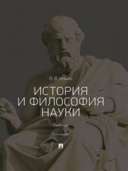 История и философия науки : учебник. – 3-е изд., перераб. и доп. ISBN 978-5-392-28835-9