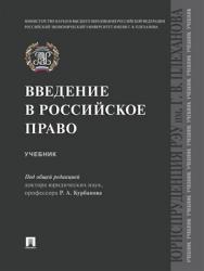 Введение в российское право : учебник ISBN 978-5-392-28836-6