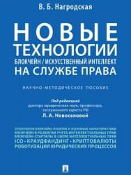 Новые технологии (блокчейн / искусственный интеллект) на службе права : научно-методическое пособие ISBN 978-5-392-29165-6