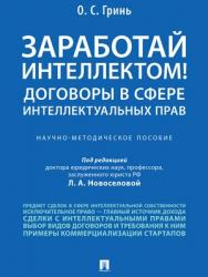 Заработай интеллектом! Договоры в сфере интеллектуальных прав : научно-методическое пособие ISBN 978-5-392-29166-3