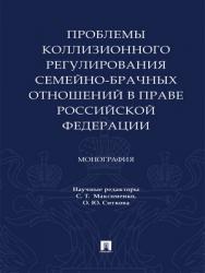 Проблемы коллизионного регулирования семейно-брачных отношений в праве Российской Федерации : монография ISBN 978-5-392-29216-5