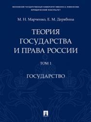 Теория государства и права России : учебное пособие : в 2 т. Т. 1. Государство ISBN 978-5-392-29222-6
