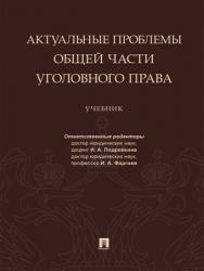 Актуальные проблемы Общей части уголовного права : учебник ISBN 978-5-392-29225-7