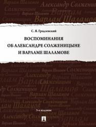 Воспоминания об Александре Солженицыне и Варламе Шаламове. – 3-е изд., перераб. и доп. ISBN 978-5-392-29253-0