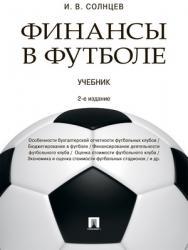 Финансы в футболе : учебник. – 2-е изд., перераб. и доп. ISBN 978-5-392-29258-5