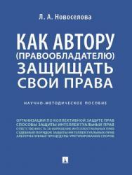 Как автору (правообладателю) защищать свои права : научно-методическое пособие ISBN 978-5-392-29281-3