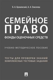 Семейное право. Фонды оценочных средств : учебно-методическое пособие. — Москва ISBN 978-5-392-29684-2