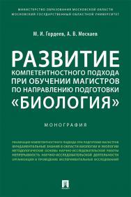 Развитие компетентностного подхода при обучении магистров по направлению подготовки «Биология» : монография ISBN 978-5-392-29688-0