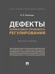 Дефекты нормативно-правового регулирования : монография ISBN 978-5-392-29709-2