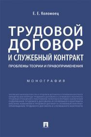 Трудовой договор и служебный контракт: проблемы теории и правоприменения : монография. ISBN 978-5-392-29710-8