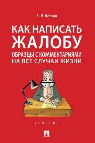 Как написать жалобу: образцы с комментариями на все случаи жизни : сборник ISBN 978-5-392-29727-6