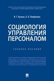 Социология управления персоналом : учебное пособие ISBN 978-5-392-29737-5