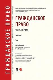 Гражданское право : учебник : в 2 т. Т. I. ISBN 978-5-392-29951-5
