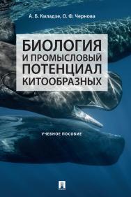 Биология и промысловый потенциал китообразных : учебное пособие ISBN 978-5-392-30552-0