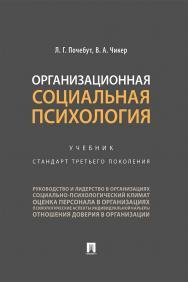 Организационная социальная психология : учебник ISBN 978-5-392-30567-4