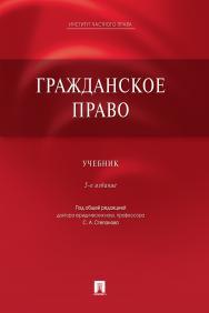 Гражданское право: учебник. – 5-е изд., перераб. и доп. ISBN 978-5-392-30570-4
