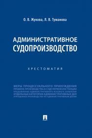 Административное судопроизводство : хрестоматия ISBN 978-5-392-30572-8