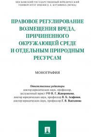 Правовое регулирование возмещения вреда, причиненного окружающей среде и отдельным природным ресурсам : монография ISBN 978-5-392-30584-1