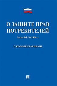 Закон Российской Федерации «О защите прав потребителей» с комментариями ISBN 978-5-392-30592-6
