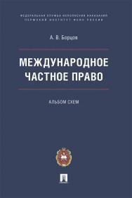 Международное частное право : альбом схем ISBN 978-5-392-30599-5