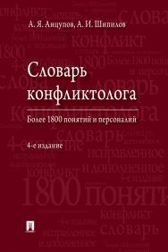 Словарь конфликтолога. – 4-е изд., испр. и доп. ISBN 978-5-392-30816-3