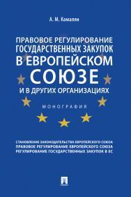Правовое регулирование государственных закупок в Европейском союзе и в других организациях : монография. ISBN 978-5-392-30933-7