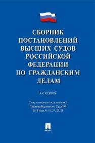 Сборник постановлений высших судов Российской Федерации по гражданским делам. — 3-е изд., перераб. и доп. ISBN 978-5-392-30952-8