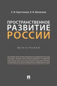 Пространственное развитие России : монография ISBN 978-5-392-31013-5