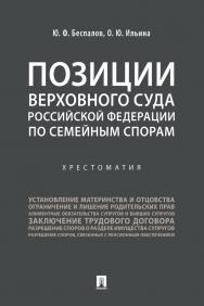 Позиции Верховного Суда Российской Федерации по семейным спорам : хрестоматия ISBN 978-5-392-31189-7