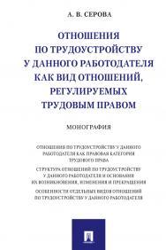 Отношения по трудоустройству у данного работодателя как вид отношений, регулируемых трудовым правом : монография ISBN 978-5-392-31492-8
