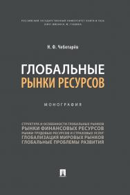 Глобальные рынки ресурсов : монография ISBN 978-5-392-31493-5