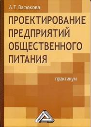 Проектирование предприятий общественного питания ISBN 978-5-394-00699-9