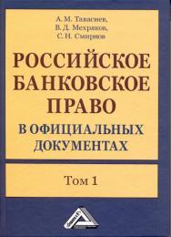 Российское банковское право в официальных документах. В 2 т. Т. 1 ISBN 978-5-394-01096-5