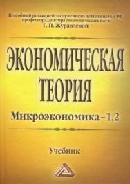 Экономическая теория. Микроэкономика-1, 2 ISBN 978-5-394-01134-4