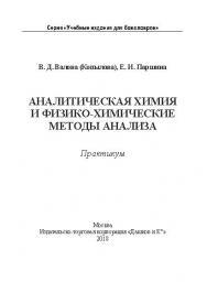 Аналитическая химия и физико-химические методы анализа ISBN 978-5-394-01301-0