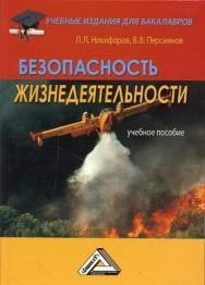 Безопасность жизнедеятельности. ISBN 978-5-394-01354-6
