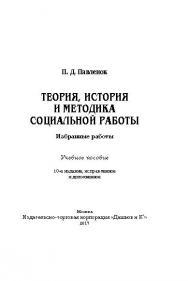 Теория, история и методика социальной работы. Избранные работы ISBN 978-5-394-01426-0