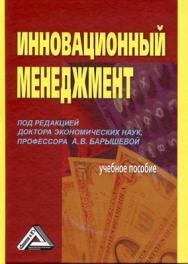 Инновационный менеджмент (учебное пособие) ISBN 978-5-394-01454-3