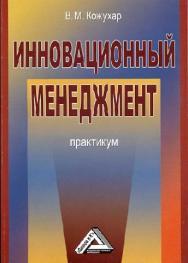 Инновационный менеджмент. Практикум ISBN 978-5-394-01710-0